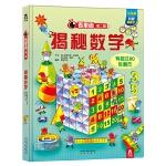 揭秘数学看里面系列第二辑儿童书乐乐趣立体书3D翻翻书7-10岁儿童大百科全书9-12岁科普书籍精装儿童书籍科普书籍数字