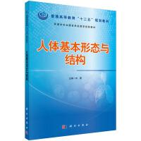 【正版二手书9成新左右】人体基本形态与结构 刘霞 科学出版社有限责任公司