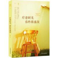 【正版二手书9成新左右】疗愈时光,你终将盛放 清流 中国友谊出版公司