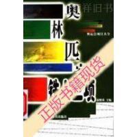 【二手旧书9成新】奥林匹克铁人三项_俞继英