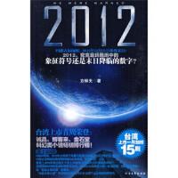 [95新正版二手旧书] 2012
