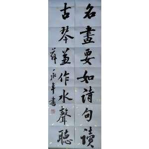 薛永年_名画要如诗句读_古琴兼作水声听_11.6-68.5-2_680