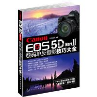 Canon EOS 5D Mark Ⅱ数码单反摄影技巧大全(从摄影新手到高手必须掌握的Canon 5D Mark Ⅱ常