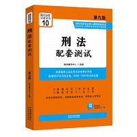 刑法配套测试:高校法学专业核心课程配套测试(第九版)