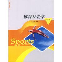 【正版二手书9成新左右】体育社会学(第2版 卢元镇 高等教育出版社