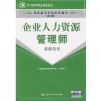 【二手书8成新】企业人力资源管理师:基础知识第二版(,, 中国就业培训技术指导中心 组织编写 中国劳动社会保障出版社