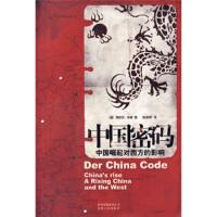 【正版二手书9成新左右】中国密码:中国崛起对西方的影响 [德] 弗郎克・泽林,强朝晖 贵州出版集团公司,贵州人民出版社