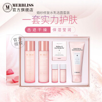 MERBLISS/茉贝丽思水乳洁面企划套盒 水乳套装