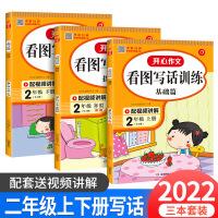 看图写话训练二年级部编人教版全3册 基础篇+培优篇+提高篇含名师语音讲解彩图注音版