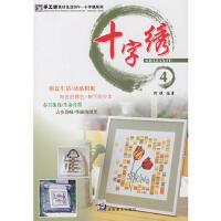 【二手书8成新】手工坊美好生活DIY 十字绣系列4 阿瑛著 湖南美术出版社