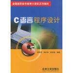 【旧书二手书9成新】 C语言程序设计――全国高职高专教育计算机系列教材