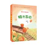 毛芦芦的童心花园 稻子花园,毛芦芦,湖南少年儿童出版社,9787556246274