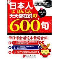 日本人都在说的600句,(日)小池多津,外文出版社,9787119070643【新书店 正版书】