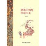 跳舞的螃蟹,明前的茶,郑培凯,上海书店出版社,9787545803303