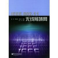 IEEE802 11无线局域网金纯著,电子工业出版社
