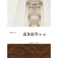 竞争法学(第二版)(21世纪中国高校法学系列教材;上海普通高校优秀教材)