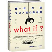 what if那些古怪又让人忧心的问题(珍藏版)