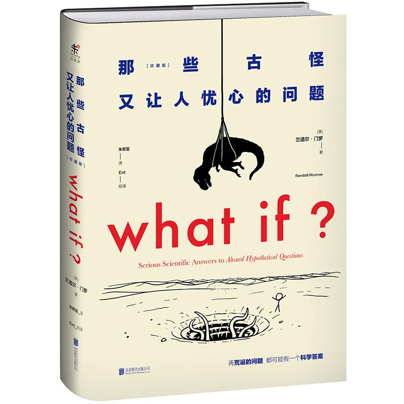 what if那些古怪又让人忧心的问题(珍藏版) 比尔·盖茨推荐科普书全新升级精装版上市!附送作者新书《万物解释者》大幅豪华海报 更多内容!所有的好奇心都值得被满足