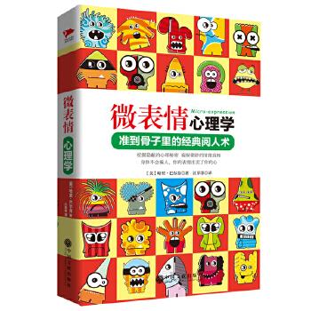 微表情心理学(精装)(pdf+txt+epub+azw3+mobi电子书在线阅读下载)