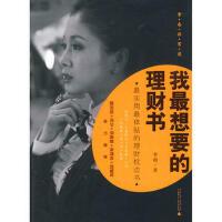 【正版二手书9成新左右】我想要的理财书 李南 广西师范大学出版社