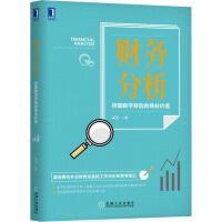 财务分析 挖掘数字背后的商业价值 机械工业出版社
