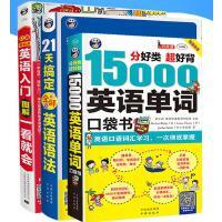 英语自学三册 15000英语单词口袋书+21天搞定全部英语语法+英语入门图解一看就会 英语入门自学零基础 英语自学教材