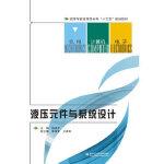 液压元件与系统设计 杨秀萍 西安电子科技大学出版社 9787560643908