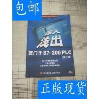[二手旧书9成新]深入浅出西门子S7-200PLC 第3版 无光盘 /西门子