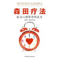 森田疗法:医治心理障碍的良方 贾蕙萱,康成俊 中国社会科学出版社 9787500484936