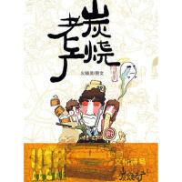 炭烧老广,火精灵,花城出版社【质量保障放心购买】