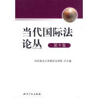当代国际法论丛(第9卷)