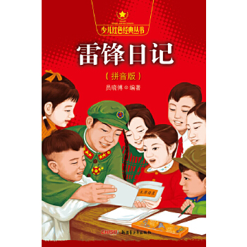 少儿红色经典丛书雷锋日记(拼音版)