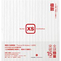 XS:极致