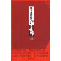 【正版二手书9成新左右】我不是教你2:工商社会处世篇 (美)刘墉 文化艺术出版社