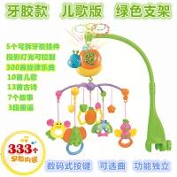 1岁新生婴儿床铃音乐旋转0-3-6个月男孩女宝宝玩具床头铃摇铃 牙胶儿歌版 绿色+礼盒