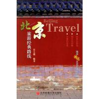 【二手书8成新】北京旅游经典路线 宋大�} 北京交通大学出版社
