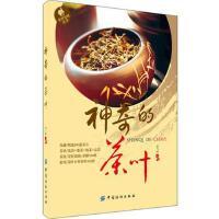 [95新正版二手旧书] 神奇的茶叶