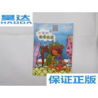 [二手旧书9成新]外婆的纽扣宝盒 /范晓星 译 新蕾出版社