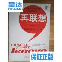 [二手旧书9成新]再联想:联想国际化十年 /张小平 机械工业出版社