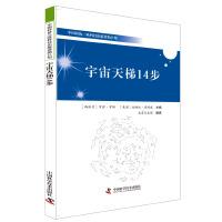 中国科协三峡科技出版资助计划--宇宙天梯14步,罗萨.罗斯 玫琳凯.海明威,中国科学技术出版社,97875046675
