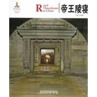 中国红 帝王陵寝