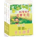 阅读123:童嘉的童年趣事故事系列(全3册)