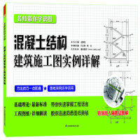 名师带你学识图--混凝土结构建筑施工图实例详解