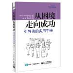 从困境走向成功 ―― 引导者的实用手册(团购,请致电010-57993483)