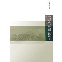 【正版二手书9成新左右】中国历史要籍介绍及选读(下册 赵淡元 高等教育出版社
