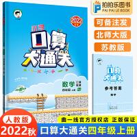 小学口算大通关四年级上册数学人教版2021秋