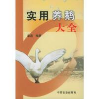 实用养鹅大全 李昂 中国农业出版社 9787109084308