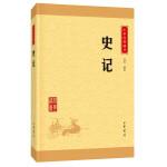 史记(中华经典藏书・升级版)
