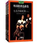 外国歌剧选曲集-女高音咏叹调(上、下)