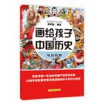 画给孩子的中国历史:匈奴称帝(为孩子画一本生动有趣严谨的历史书,让孩子在故事的海洋里撷取流传千年的大智慧)